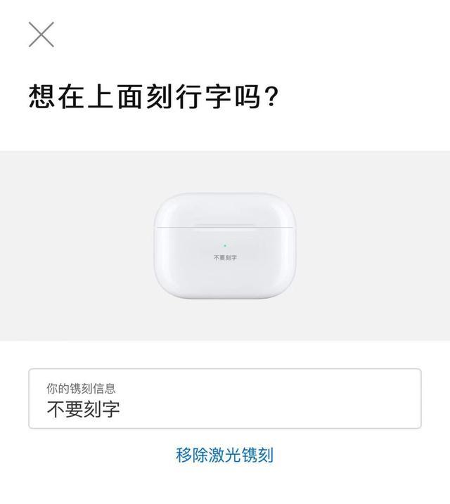 蘋果上架AirPods Pro遭吐槽。網友:AirPods2啥時候降價 - 每日頭條