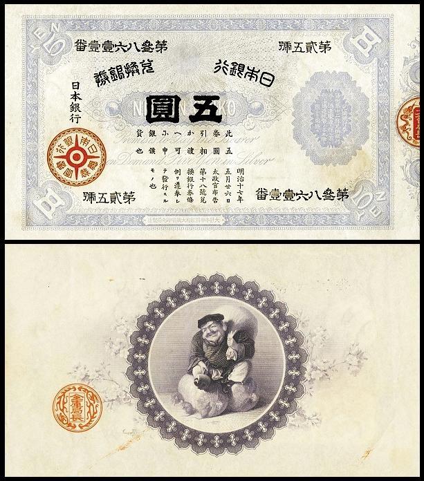 從幕末到今天,日本的紙幣~日元的歷史 - 每日頭條