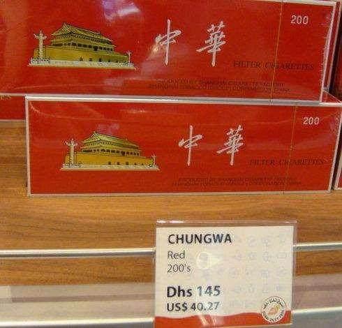 在國外免稅店看到中華煙後。這價格讓人淚流滿面! - 每日頭條