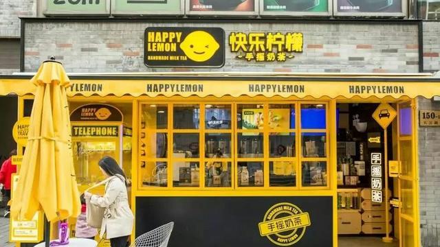 快樂檸檬加盟:一站式政策解析!! - 每日頭條