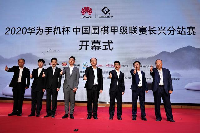 2020華為手機杯中國圍棋甲級聯賽開幕 - 每日頭條