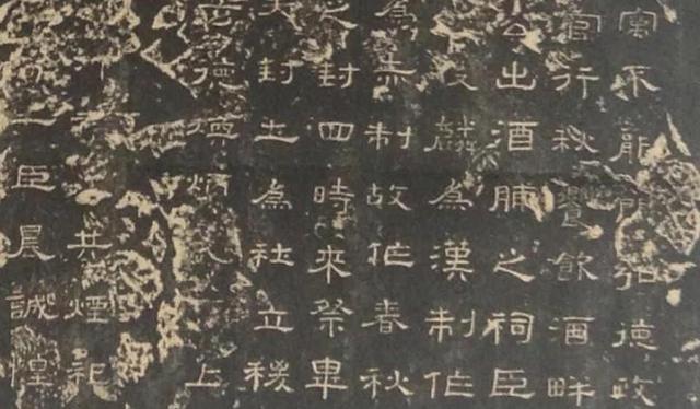 《史晨碑》與廟堂隸書的書法風格 - 每日頭條