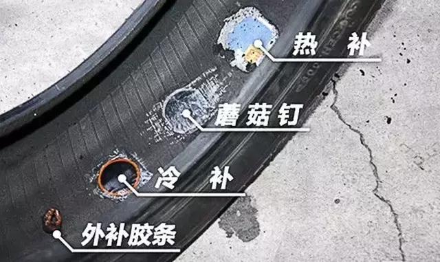 補過的汽車輪胎還安全嗎?這個問題關乎生命安全喲 - 每日頭條