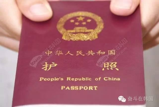 實用!中國護照在韓補發/換髮/護照信息變更申請~ - 每日頭條