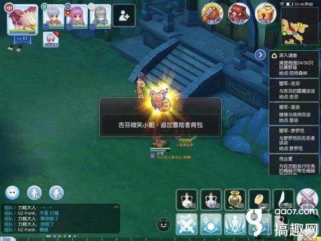 搞趣網:仙境傳說ro手游C級冒險家任務怎麼做 C級冒險家任務攻略 - 每日頭條