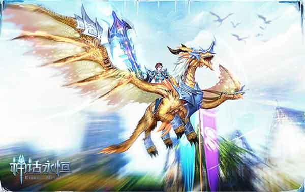 享受乘龍馭風的清涼《神話永恆》馴龍坐騎玩法上線 - 每日頭條