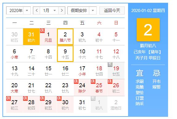 2020年的臘八節是幾月幾號哪一天 2020年臘八節農曆幾月初幾 - 每日頭條