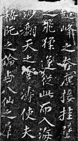 蘇軾名句賞析以及其撰並書《中山松醪賦》原拓 - 每日頭條