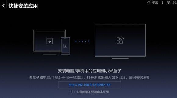 沙發管家——小米盒子1GB增強版安裝第三方apk軟體教程 - 每日頭條