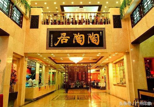 羊城趣|廣州著名的老茶樓,陶陶居,百年老店牌匾的三種傳說 - 每日頭條