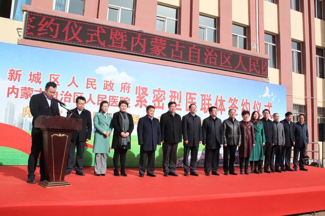 新城區人民政府與內蒙古自治區人民醫院舉行緊密型醫療聯合體簽約揭牌儀式 - 每日頭條