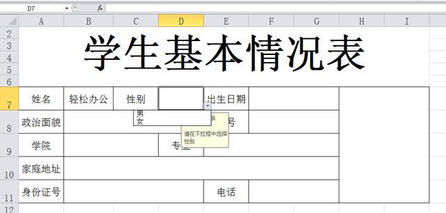 Excel表格中如何讓用戶照自己的規定輸入信息?(二) - 每日頭條