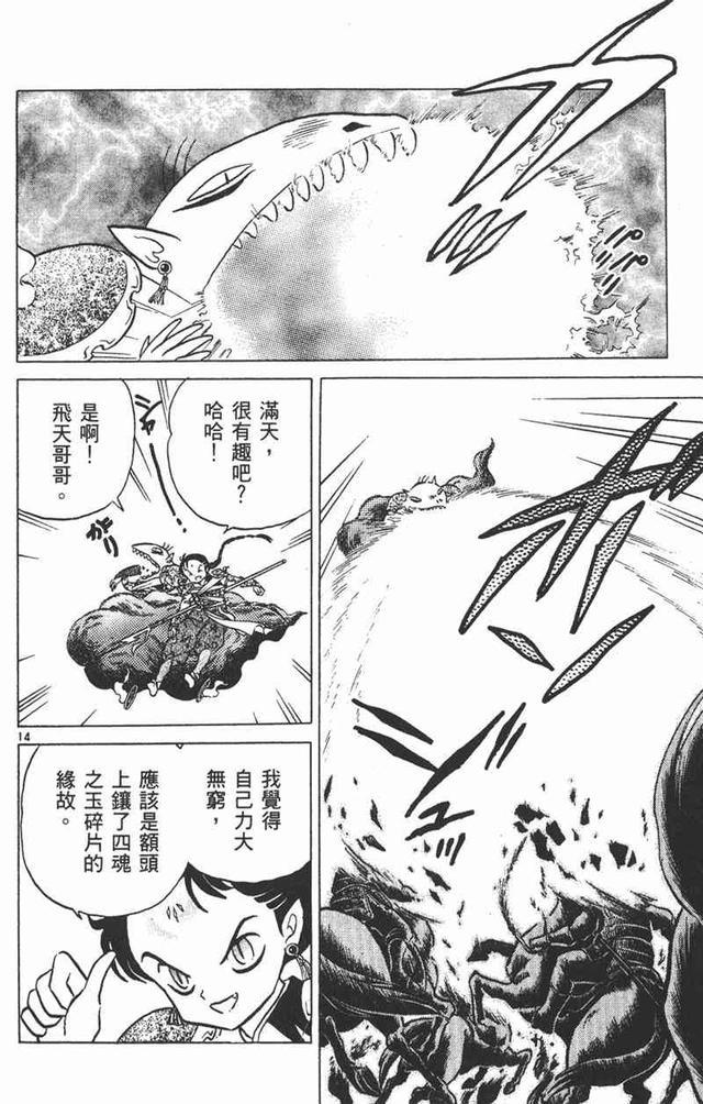 犬夜叉日本經典漫畫第25狐火 - 每日頭條