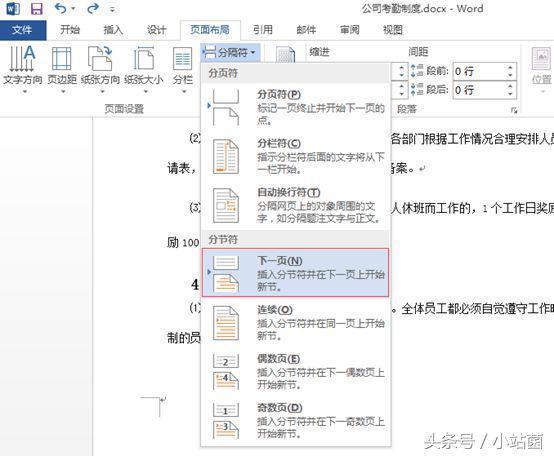 自由定義Word文檔每頁的紙張方向。這樣設置輕鬆搞定! - 每日頭條
