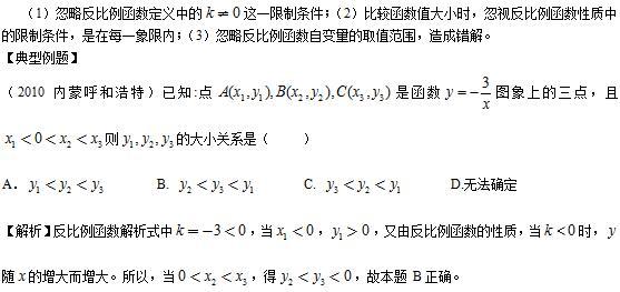 初三數學:反比例函數性質與圖像知識點歸納總結。望同學們快收藏 - 每日頭條