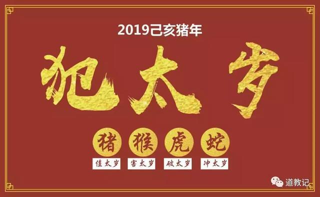 2019己亥豬年,風水方位吉兇解析 - 每日頭條