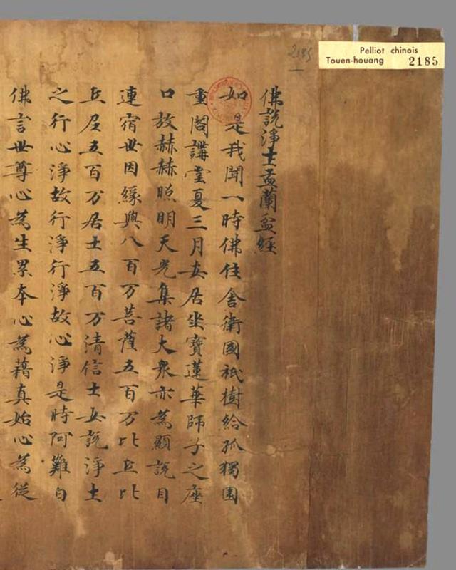 保羅-伯希和收集敦煌遺書 佛說凈土盂蘭盆經 書法欣賞 - 每日頭條