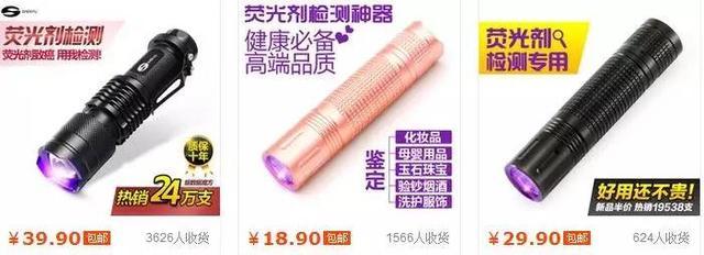別再用紫光燈檢查衣服上的螢光劑啦。這麼做害處更大! - 每日頭條