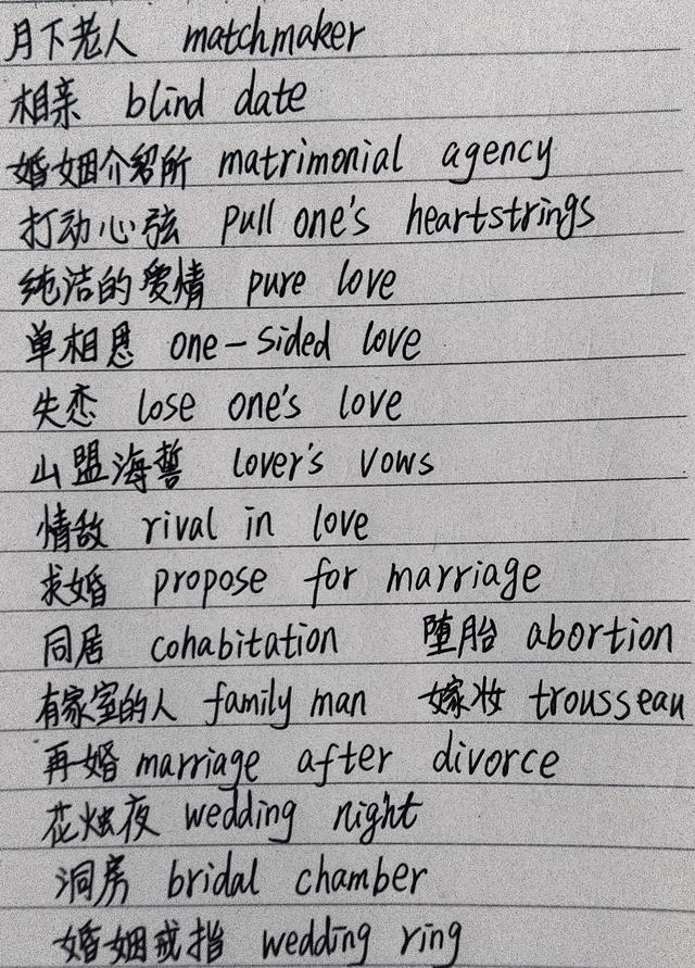 執子之手與子偕老 有關婚姻愛情的英文表達 - 每日頭條