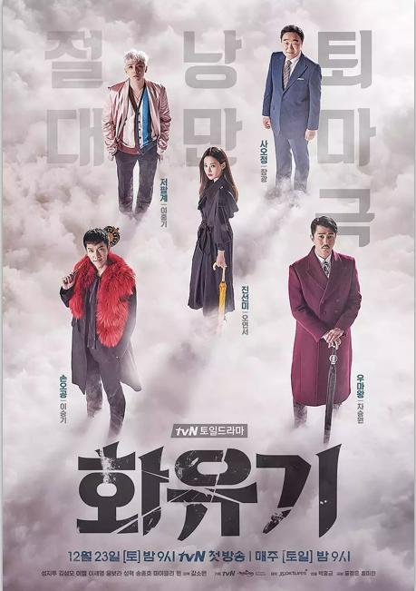 韓國翻拍《西遊記》取名《花遊記》打破歷史收視。我們編劇在幹嘛 - 每日頭條