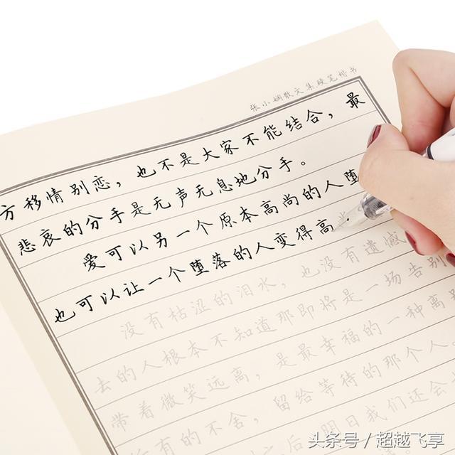誰說字丑不能改變?練習這樣的字帖。你也可以寫得一手好字 - 每日頭條