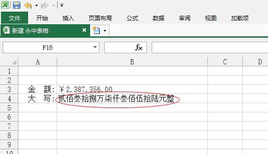 [電腦軟體]Excel電子表格輕鬆實現大寫貨幣格式 - 每日頭條