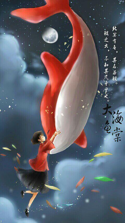 《大魚海棠》印象曲《大魚》歌詞解析 - 每日頭條