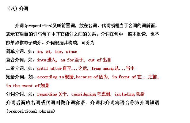 英語10大詞類全面解析。好好看好好學 - 每日頭條