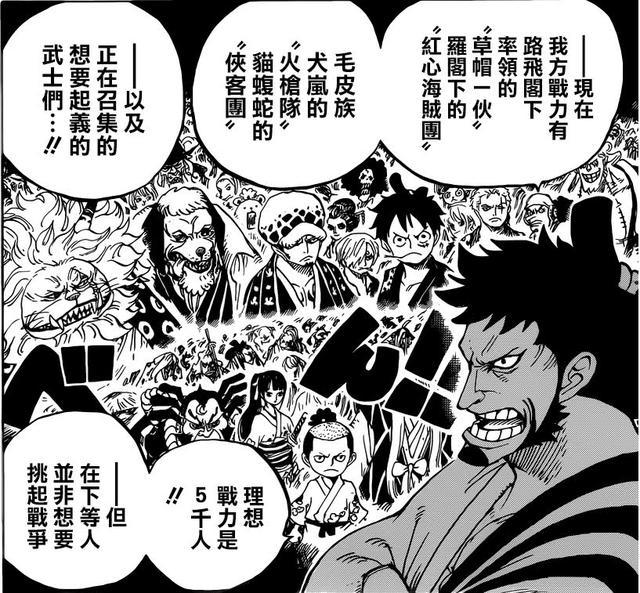 尾田說和之國將會爆發比頂上戰爭最精彩的戰爭,將會有誰參戰? - 每日頭條