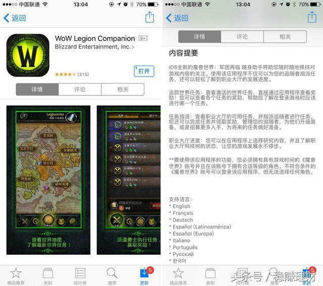 手機也能玩魔獸世界了。中國首發手機版魔獸世界 - 每日頭條
