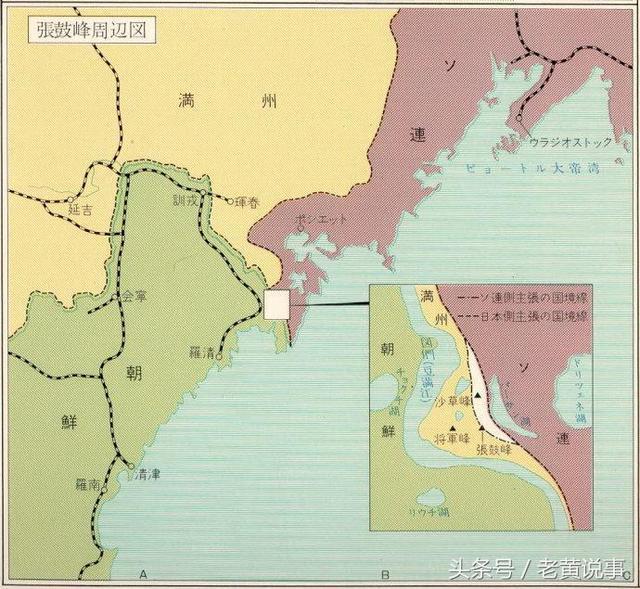 日蘇之間的一場戰爭。為何害得中國永久失去了日本海的出海口? - 每日頭條