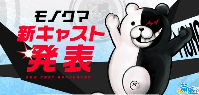 新舞臺劇《彈丸論破》黑白熊更換聲優 從哆啦A夢變成小丸子! - 每日頭條