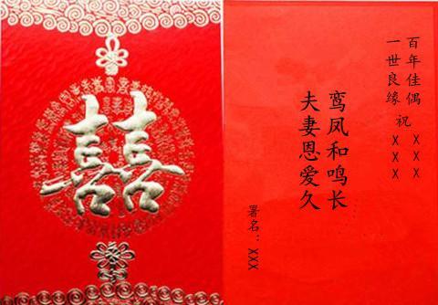 每逢佳節結婚多,紅色炸彈上的祝詞要怎麼寫才文化 - 每日頭條