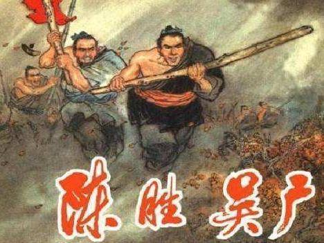 陳勝,吳廣起義,竟然是一個流傳了幾千年的謊言? - 每日頭條