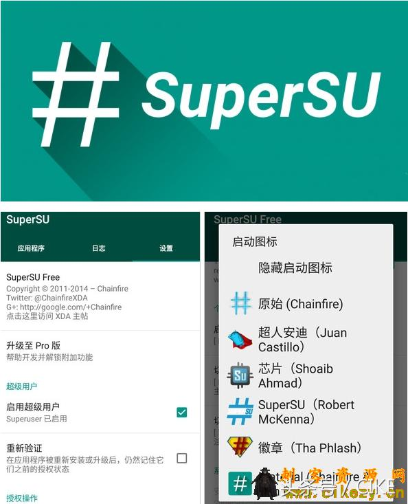 SuperSU Pro(超級授權)v2.82-SR5 最新專業修改版 - 每日頭條