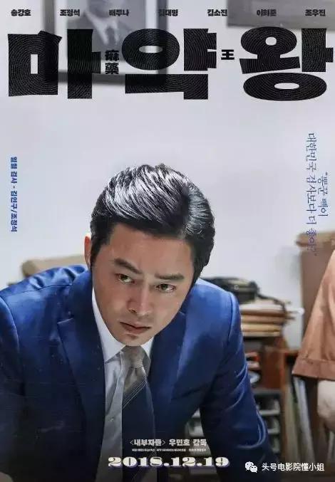 《麻藥王》韓國上映口碑不如《海王》宋康昊演技被贊:毒梟本人 - 每日頭條