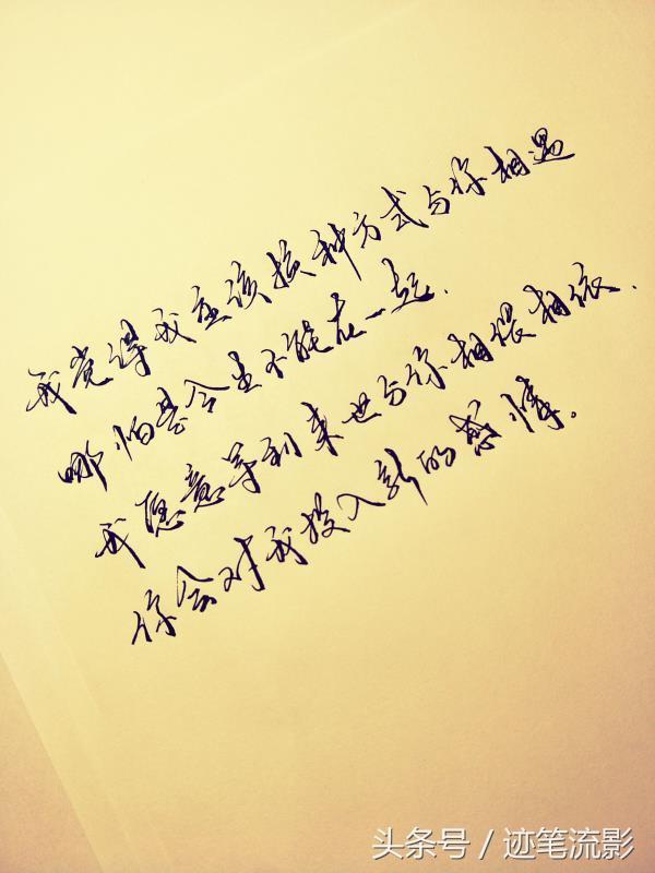 明確寫字套路。知道這些步驟。擁有一手好字不會很遠 - 每日頭條