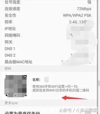 wifi萬能鑰匙怎麼查看密碼 最新教程 - 每日頭條