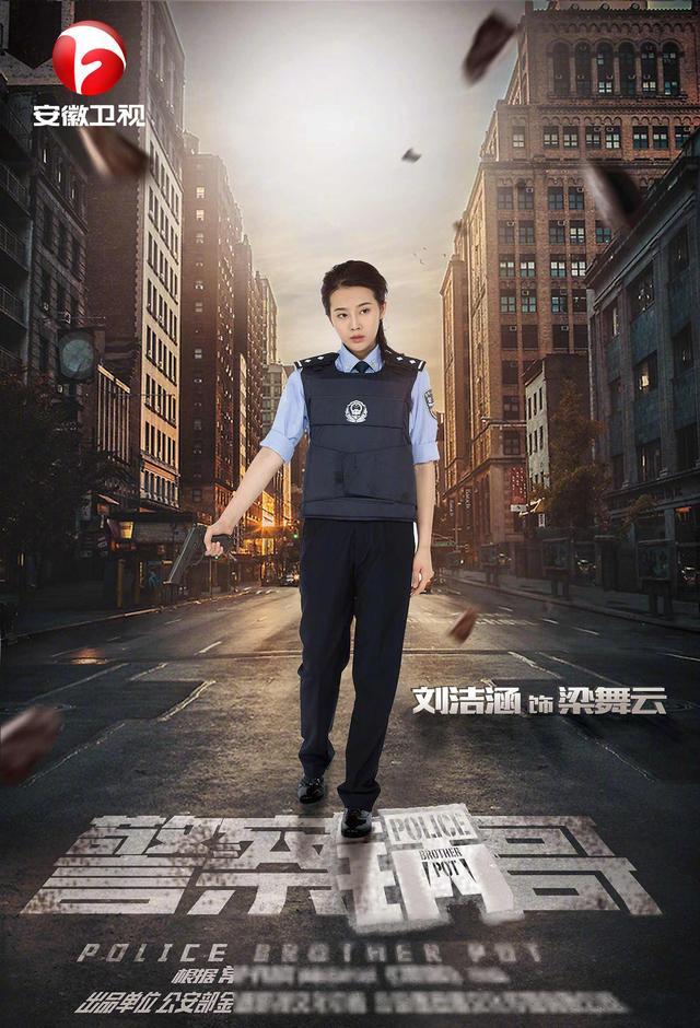 #安徽衛視警察鍋哥# 由劉凱,劉潔涵,王 - 每日頭條