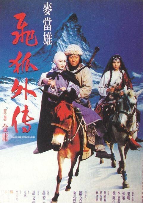 由金庸先生『飛雪連天射白鹿,笑書神俠倚碧鴛』改編成的影視劇 - 每日頭條