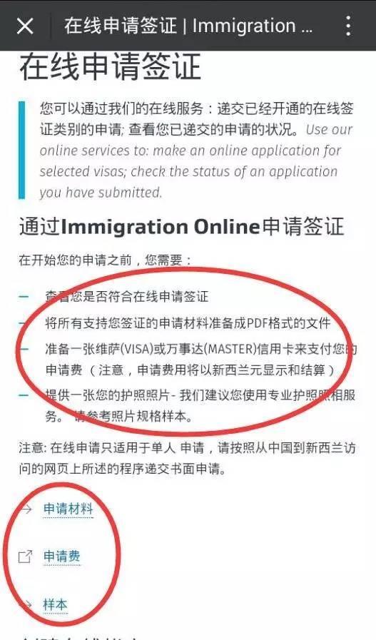 在微信上申請紐西蘭電子簽證!? - 每日頭條