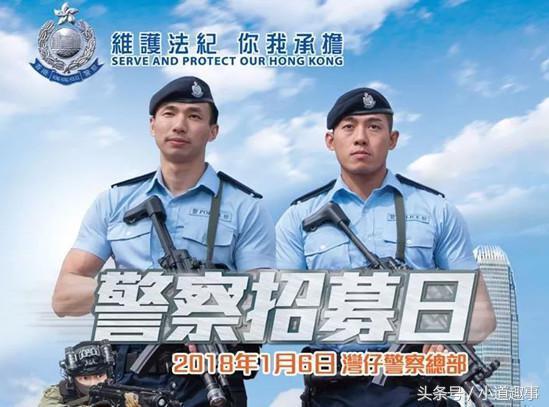 香港招募警察 月薪80000 工資這麼高 如何成為一名阿Sir? - 每日頭條