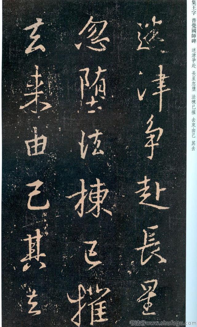 王羲之書法《普覺國師碑銘帖》字帖(五)精品收藏學習+欣賞 - 每日頭條
