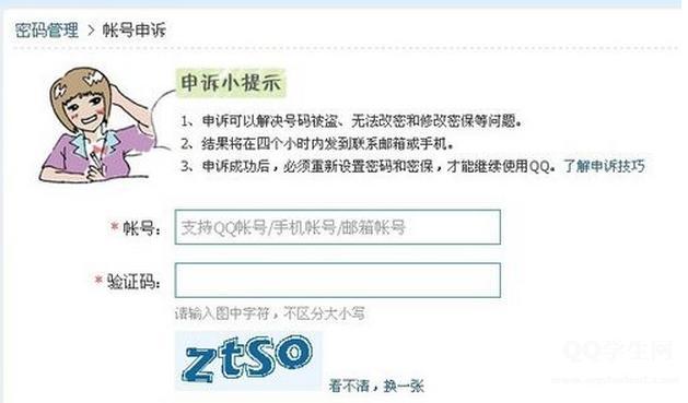 QQ號怎樣註銷掉?不想要QQ怎樣註銷呢? - 每日頭條