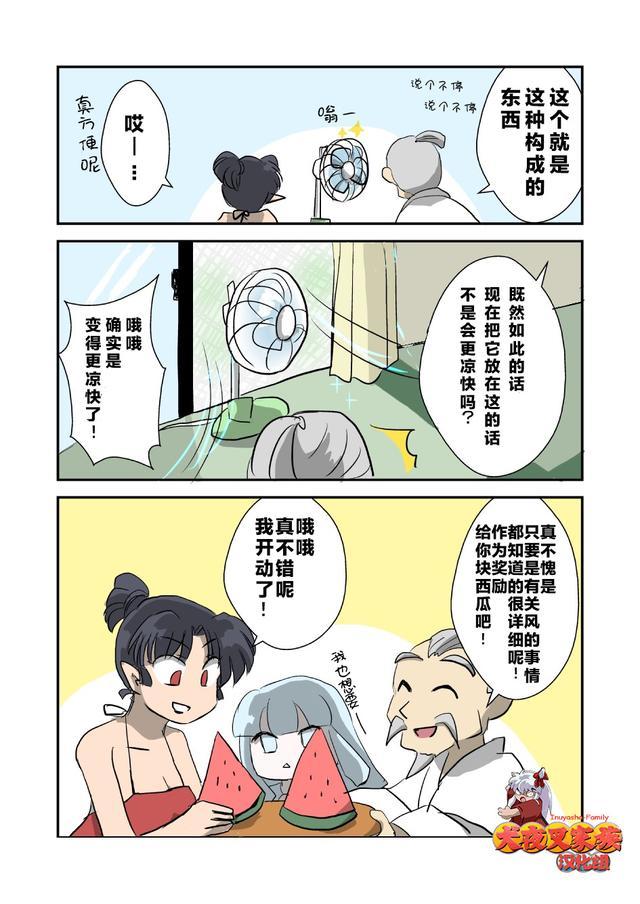 犬夜叉同人漫畫丨靈魂復甦!桔梗奈落在現代甦醒!(3) - 每日頭條