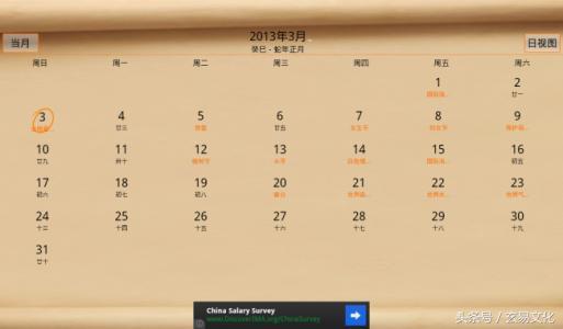 天干地支快速查:快速計算出1900年到2100年間任何一天的天干地支 - 每日頭條