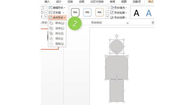 如何PPT中繪製一個人形圖標。你學會了嗎? - 每日頭條
