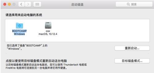 蘋果電腦雙系統切換就這麼簡單 - 每日頭條