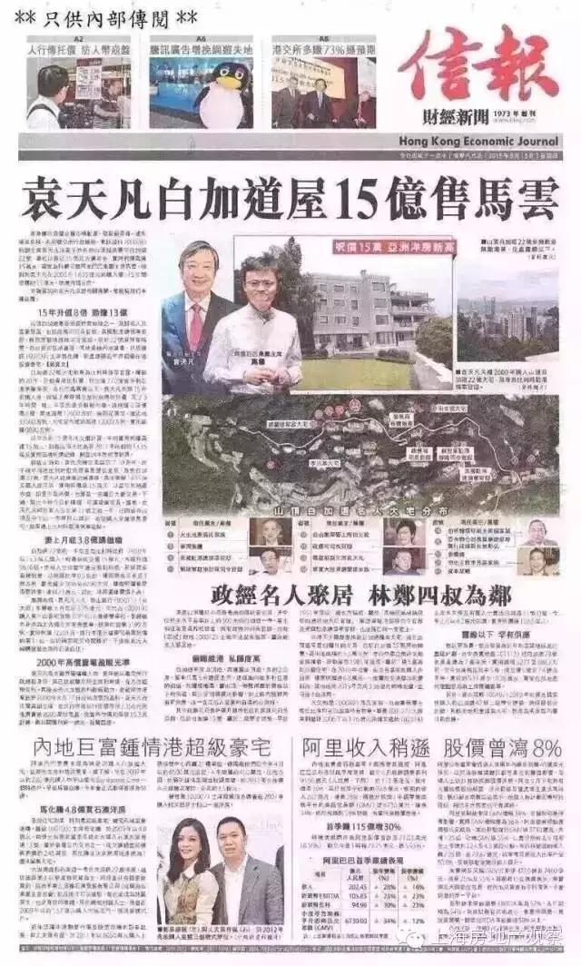 馬雲15億香港山頂豪宅更多照片曝光 - 每日頭條