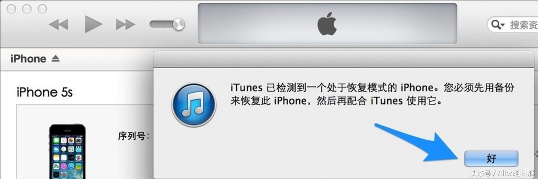 我的iphone存儲滿了開不了機。白蘋果恢復經歷 - 每日頭條